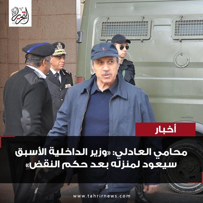 #العادلي