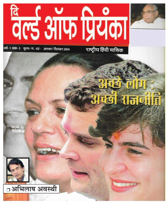 HAppy bday priyanka gandhi ji!