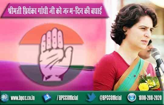 Happy birthday Priyanka Gandhi ji..