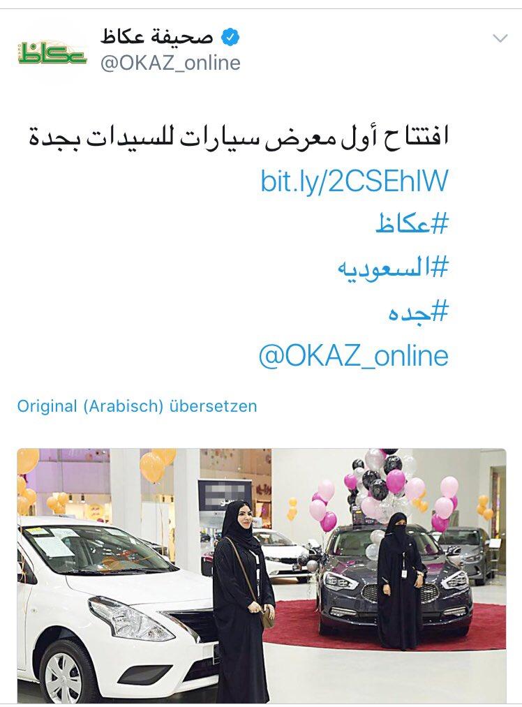 Die erste Automesse für Frauen eröffnet in #SaudiArabien   #قيادة_المرأة_للسيارة https://t.co/2XC5HD9wmg