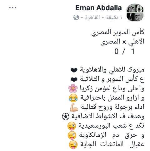 RT @emyano4: #السوبر_المصري https://t.co/Rqwf5SDFZH https://t.co/7yC3tI4oSe