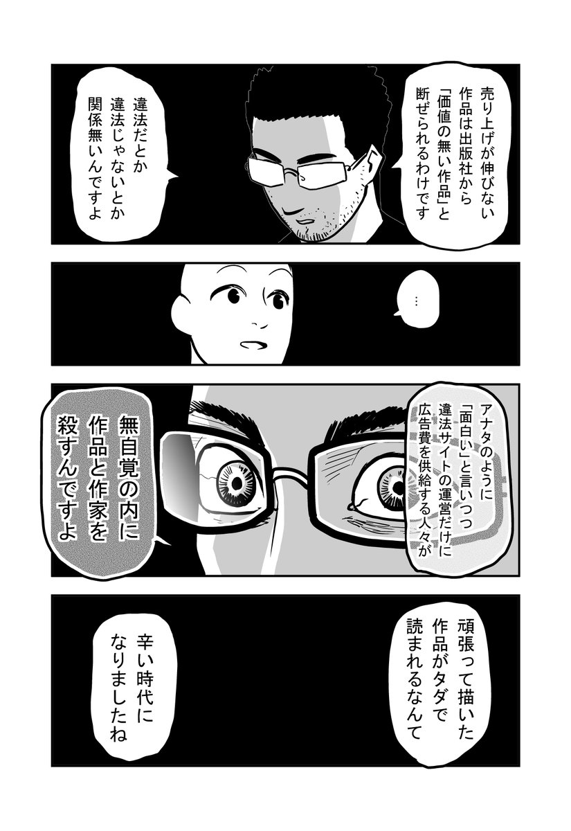 サイト 違法 漫画