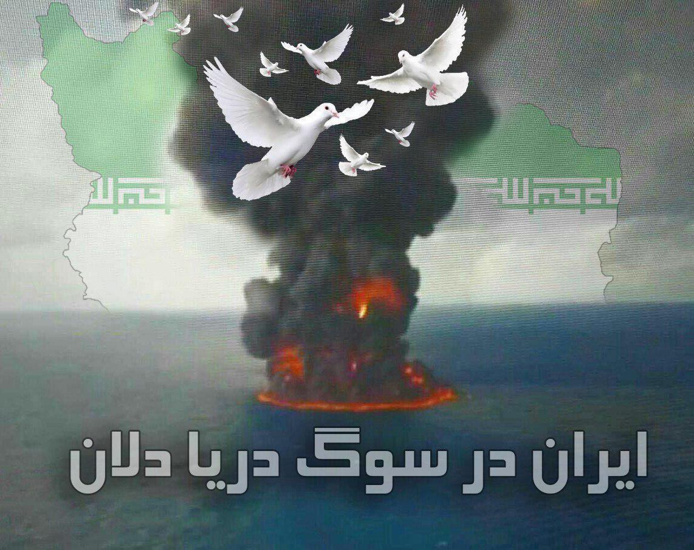 #ایران در سوگ دریادلانی که آسمانی شدند  #تسلیت #نفتکش #نفتکش_سانچی   #sanchi https://t.co/SI7oZVGMk2