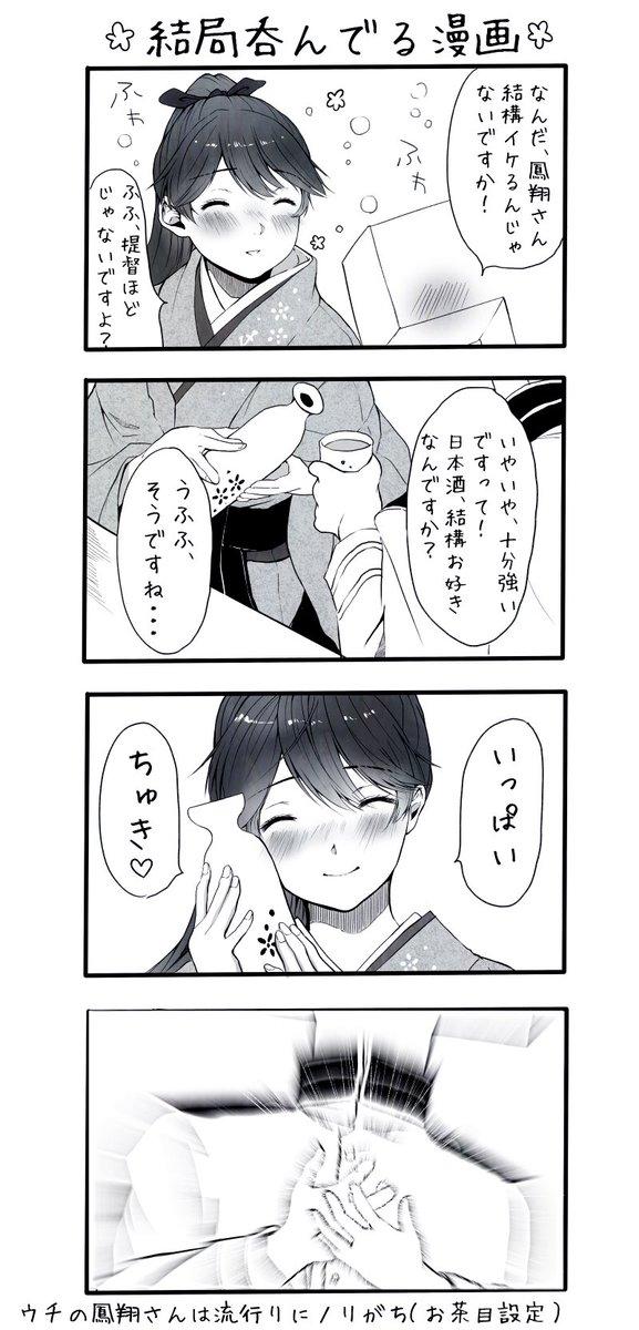 RT @magaiakashi: 成人の日まんが続編。結局呑んでる鳳翔さん。いっぱいちゅきなら仕方ない。 https://t.co/aBTTZYqV9C