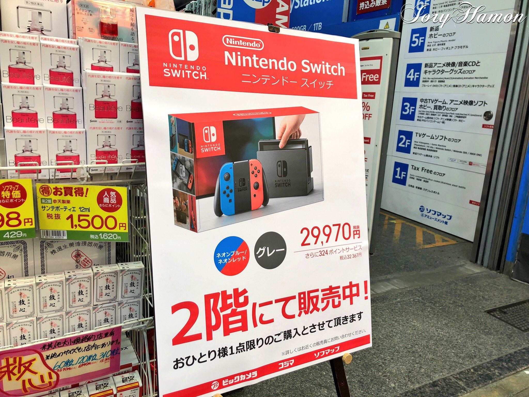 スイッチ、ソフマップでも普通に買える #akihabara https://t.co/WRHb5Fy4IE