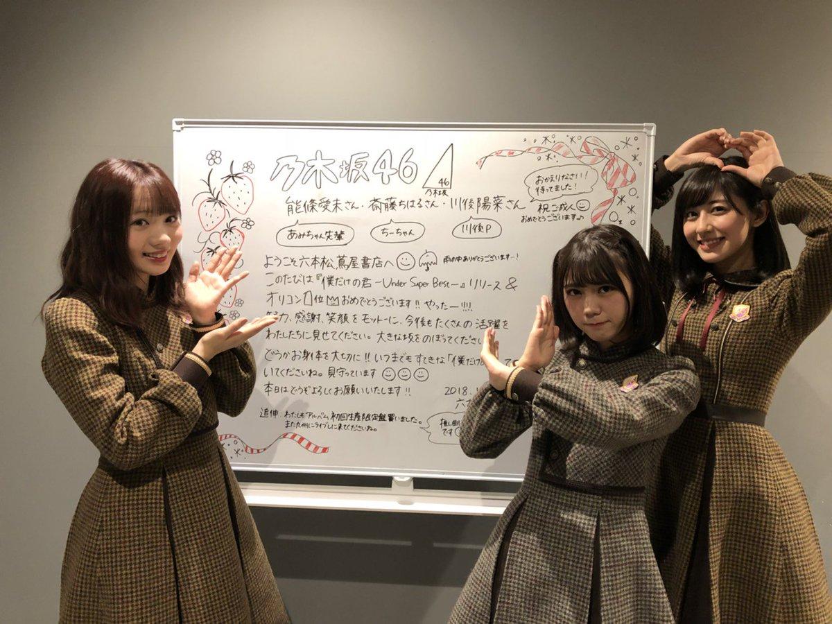 【アルバムキャンペーンin福岡】 福岡チーム、まだまだキャンペーン中です! 先程、六本松蔦屋書店さんで...
