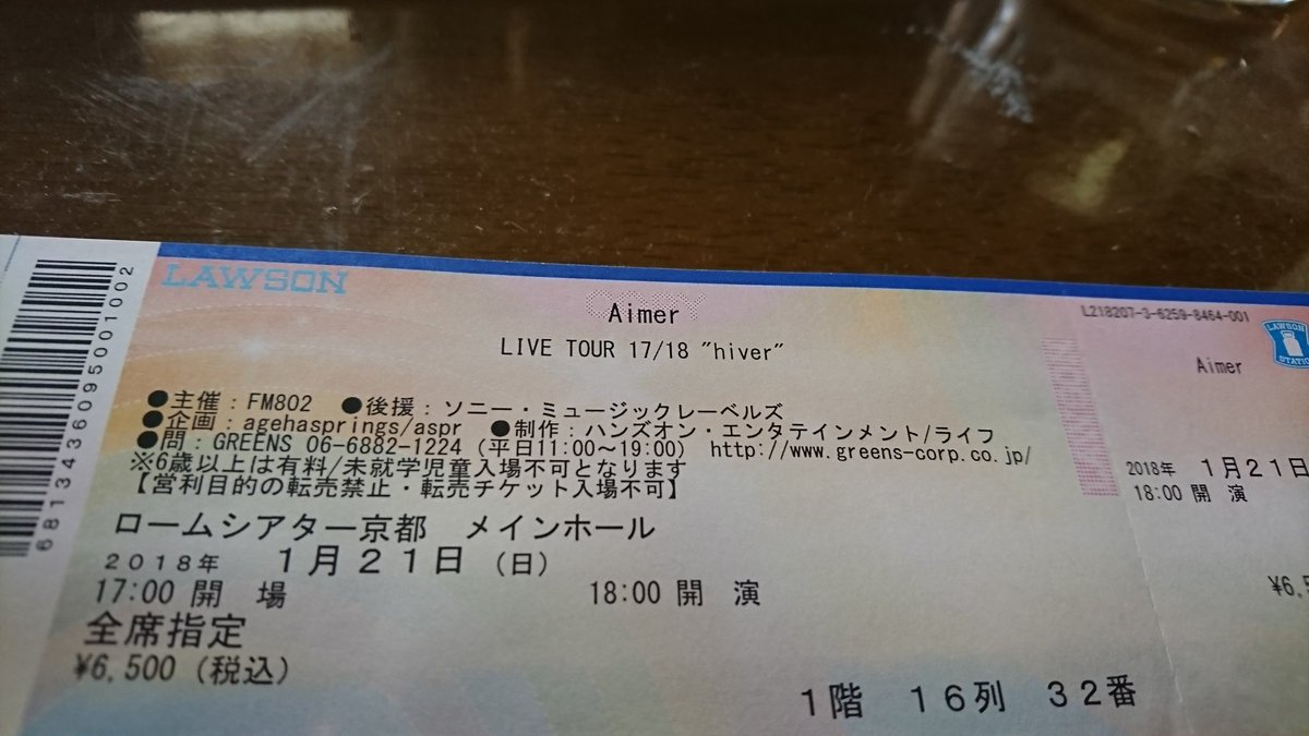 test ツイッターメディア - Aimerの京都のライブチケット余ってます!!!どなたか定価で買ってくれる方いないでしょうか? https://t.co/y5kkrcmZxZ