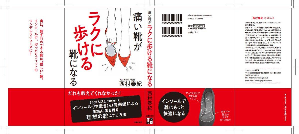RT @koubeya: 「痛い靴がラクに歩ける靴になる」(主婦の友社2月28日発売予定)の表紙が決定しました!!!...