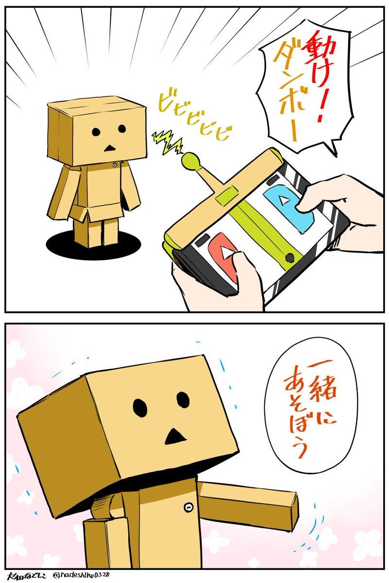 RT @nadeshiko0328: Nintendo Laboでダンボーが動いたら楽しいだろうなってマンガ描きました。 https://t.co/0qc1pYhRdV