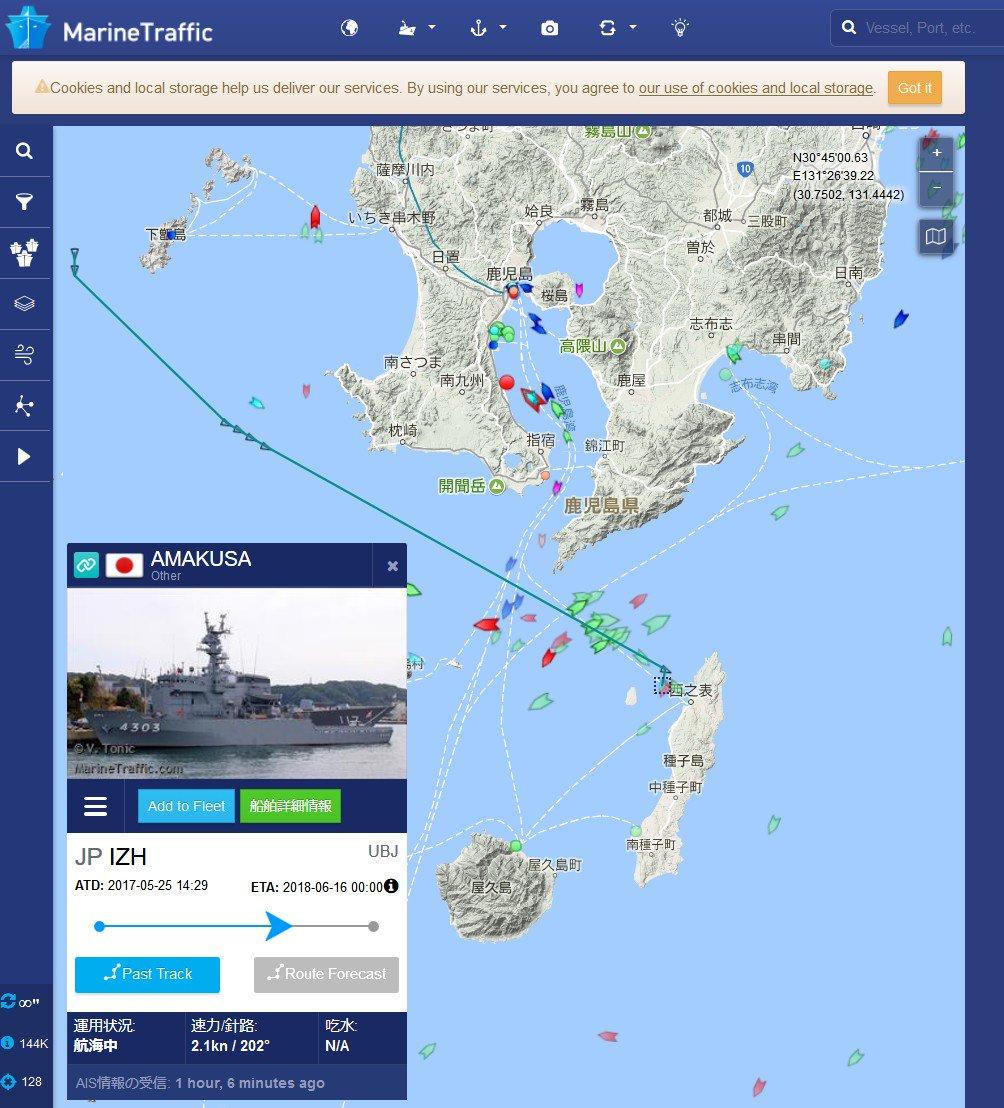 """おはようございます。#海上自衛隊 多用途支援艦の一般公開。西之表港2/1 10:00-12:00, 14:00-16:00、島間港2/2 13:00-15:00。https://t.co/Wq48mVAARo によると""""あまくさ""""が #種子島 に近づいています。 https://t.co/CxUXoJhYPe"""