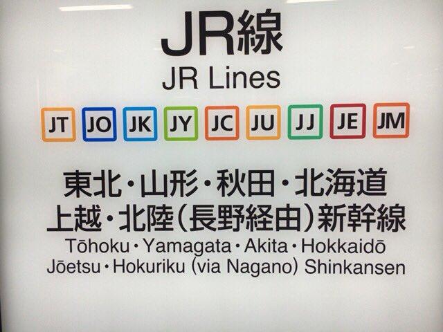test ツイッターメディア - JT=東海道線/トカセ(トカホセ JO=横須賀線/スカセ・総武線/ソムセ JK=京浜東北線(東海道・東北線/トホセ(トホホセ)/ケト JY=山手線/ヤテセ JC=中央線/チウセ(チウホセ JU=宇都宮線(東北線)・高崎線/タカセ JJ=常磐線/シハセ JE=京葉線/ケヨセ JM=武蔵野線/ムサセ https://t.co/a2xMFbYZGz
