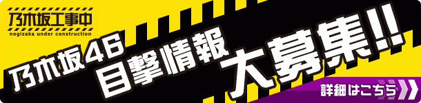 【ニュース更新】 「乃木坂工事中」 https://t.co/NjUtyzf9Rn https://t.co/h0fCAm22u8