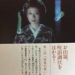 RT : ちなみに篤姫のときのお由羅さん。 まぁ重要なのは、この時点では...