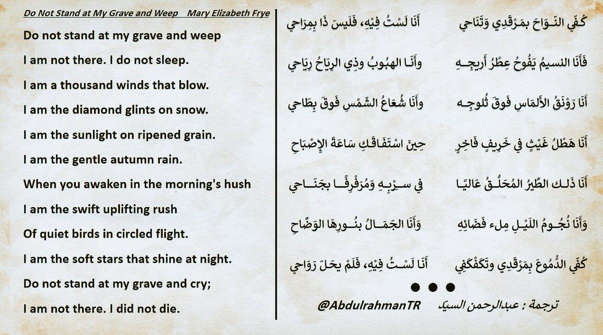 RT @AbdulrahmanTR: #ترجمتي لقصيدة ماري إليزابيث فري الشهيرة  Do Not Stand at My Grave and Weep #شعر  #أدب  #ترجمة https://t.co/zU6rz19i0t