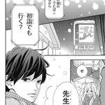 RT : 雪の中の弘光先生といえば👨🏫⛄️❄️ #センセイ君主 http...