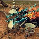 RT : #مشاعرنا_تحتاج آهٍ على قهوةٍ سمراء نش...