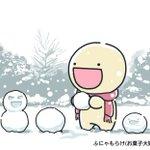 RT : 雪が積もってるふにゃ〜!雪だるまを作ったふにゃよ!! #ふにゃもら...
