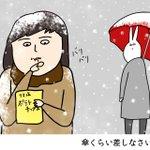 RT : 雪まみれになってでもそんなにポテチが食べたいか。 大雪の中すれ違っ...