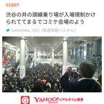 昨日の幕張みたい。 「渋谷の井の頭線乗り場が入場規制かけられててまるでコミケ会場のよう 」が話題 #...