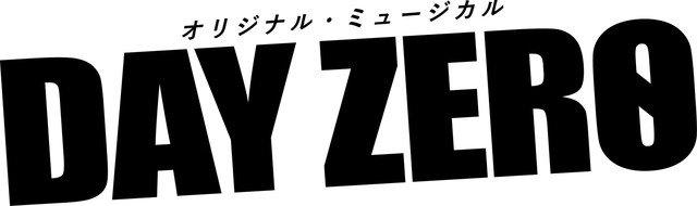 RT @stage_natalie: ミュージカル「DAY ZERO」ふぉ~ゆ~福田が主演、演出に吉原光夫 https://t.co/w2NW6pdAZV...