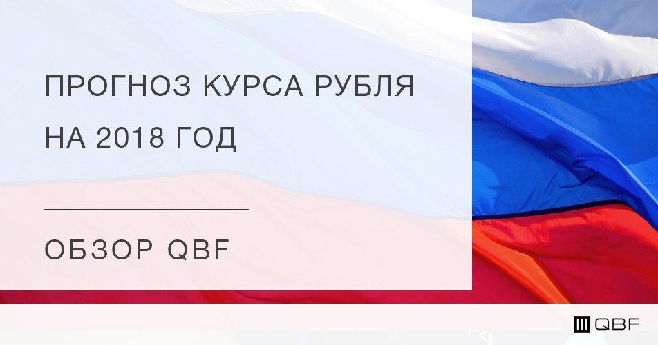 Прогноз курса рубля на 2018 год. Мнение экспертов