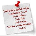 RT : راقب الله في كل ما تقول وما تنشر وم...
