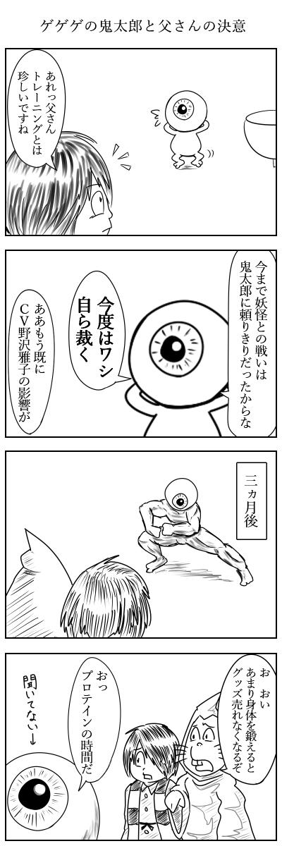 目玉のオヤジ 4コマ 画像