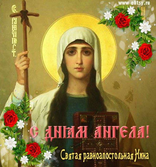 Какие святые празднуют сегодня именины