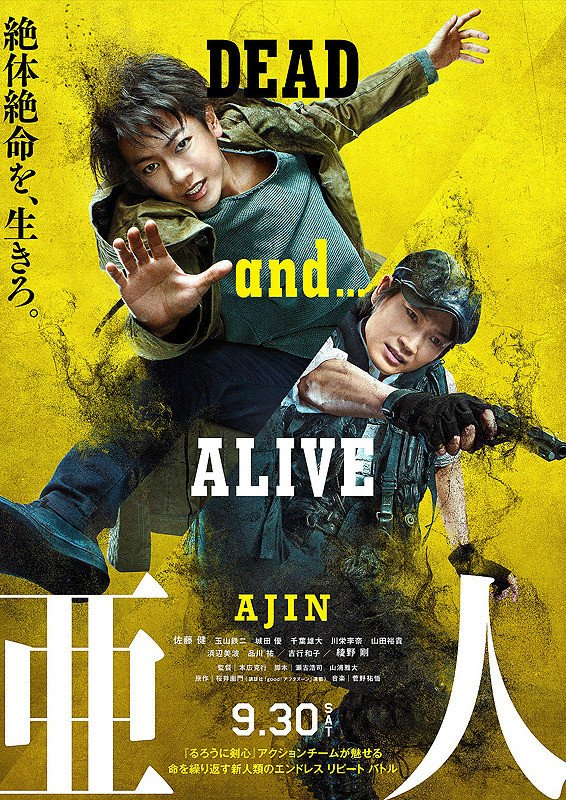 test ツイッターメディア - 「亜人」  佐藤健のキレのいい動きが最高。綾野剛も「コウノドリ」とは真逆の悪い役で、びっくりしましたが、さすがの演技力です。  川栄李奈の役はもっとかっこいい女優さんが良かったですが…。  https://t.co/TGr2Ns7whc