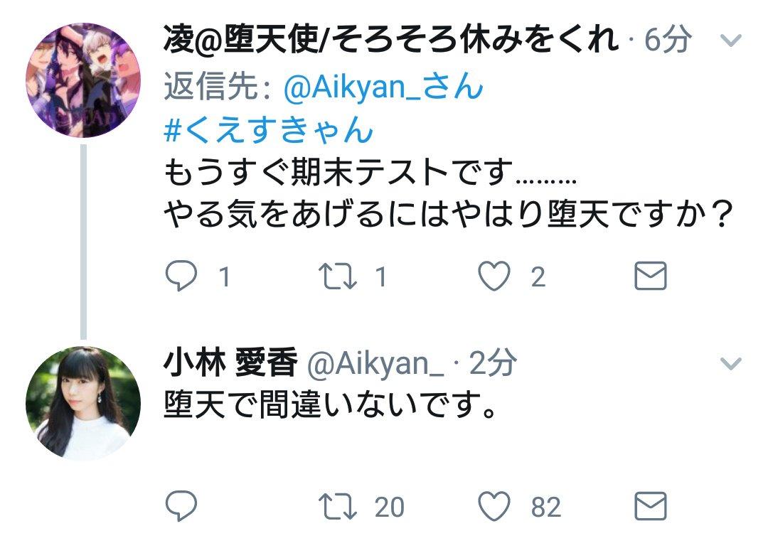 RT @suzukuma1001_2: あいきゃんからリプ返ってきたことは一生忘れませぬ #くえすきゃん https://t.co/YZ2nxxTIBD