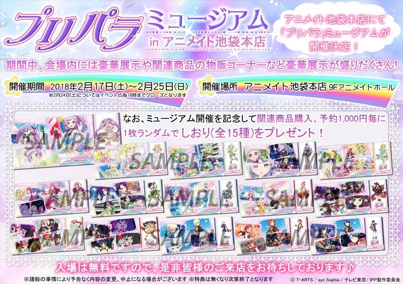 アイドルタイムプリパラ マイチケ236枚目 YouTube動画>2本 ->画像>77枚