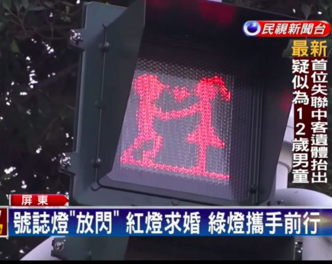 Traffic light men in southern Taiwan get 'girlfriends' ahead of Valentine's Day