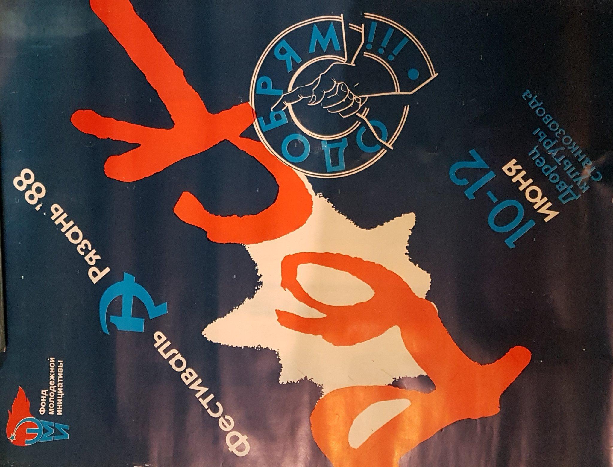 Плакат с первого рок-фестиваля в Рязани, который открыл 10 июня 1988 года Сергей Дулькевич, исполнив со сцены Дворца культуры станкозавода, популярную зарубежную песню. https://t.co/FsaI8Sc8pS