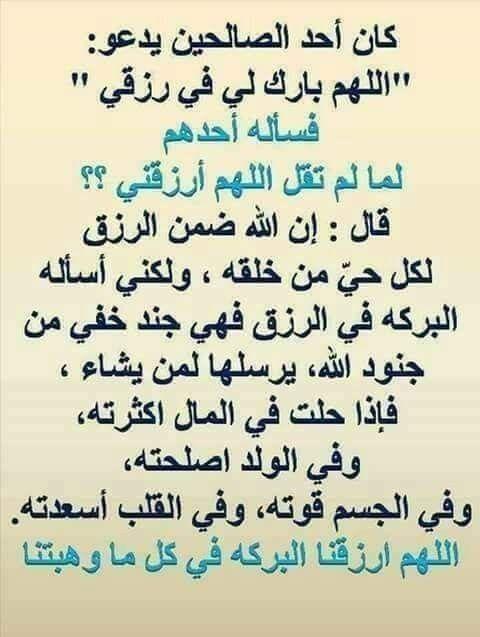 صباحكم رزق وأمل :) #صباح #صباح_الخير #صباحات #صباحيات #درر #حكم #مقولات #السعودية #يم_يمي https://t.co/GfVUf8SHbP