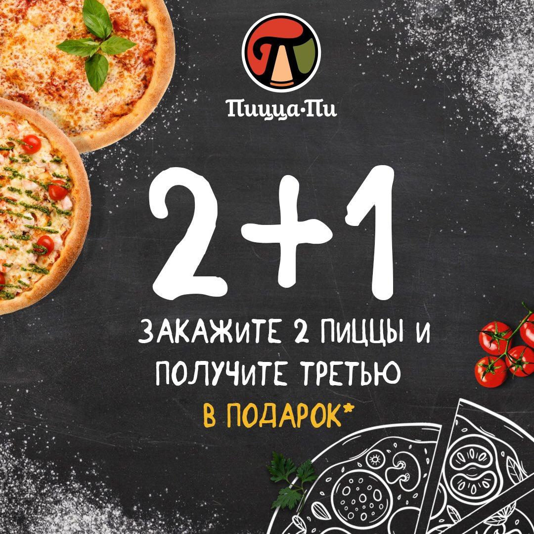Заказать пиццу с доставкой в Москве в Слайс пицца! 56