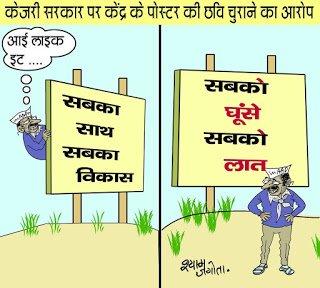 #CommunalKejriwal
