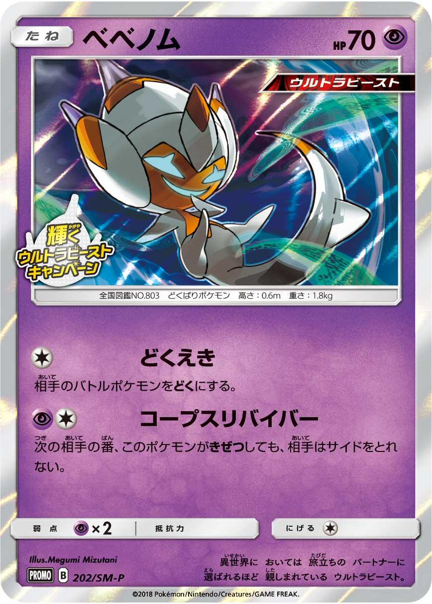 tweet-Here's the shiny Poipole promo. Players in Japan who buy five TCG packs from participating stores will get a promo pack with one of five cards, all reprints. https://t.co/DD6DAVowfZ https://t.co/rJyUbKhgrp