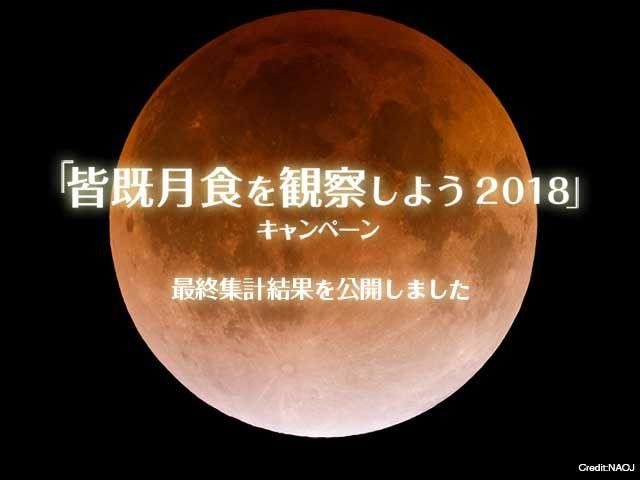 【トピックス】1月31日の夜に実施した「皆既月食を観察しよう 2018」キャンペーンの集計結果を公開しました。観察結果の報告数は2042件、多くの方にご参加いただきました。ありがとうございました。 https://t.co/3AhU8yPBg8 #国立天文台 https://t.co/Bi9RmT8IWi