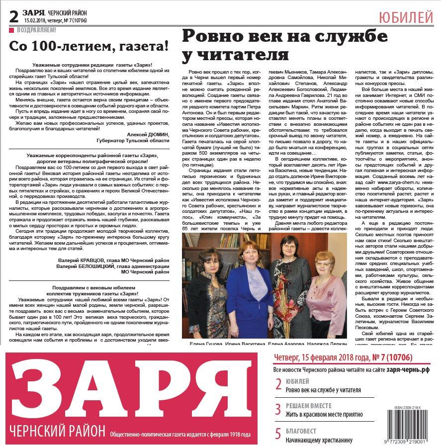 Поздравление корреспонденту газеты 7