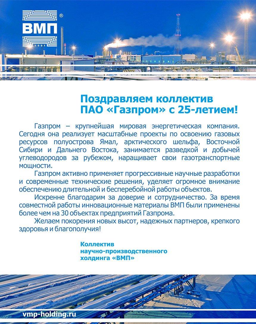 Поздравления газпрома с юбилеем 27