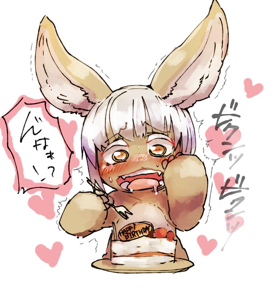RT @yuka_rit: はじめてケーキを食べナナチ #メイドインアビス https://t.co/OVh2xkvLRI