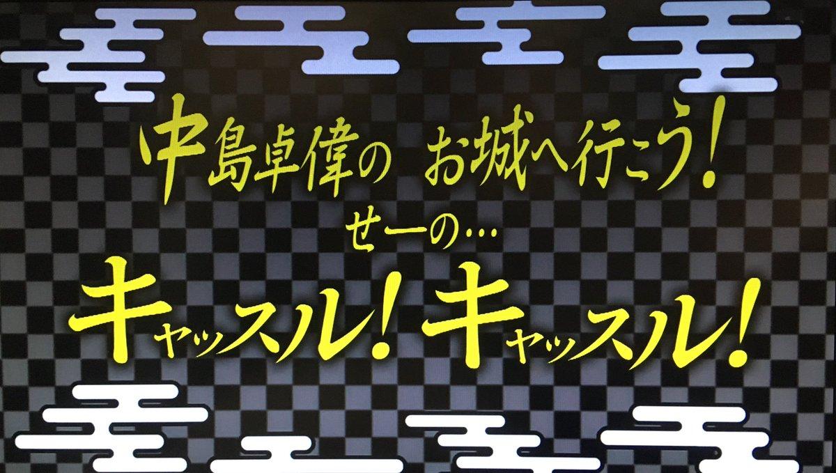 #乃木坂新内ANN0 #中島卓偉のお城へ行こう https://t.co/owFfoSPx9N