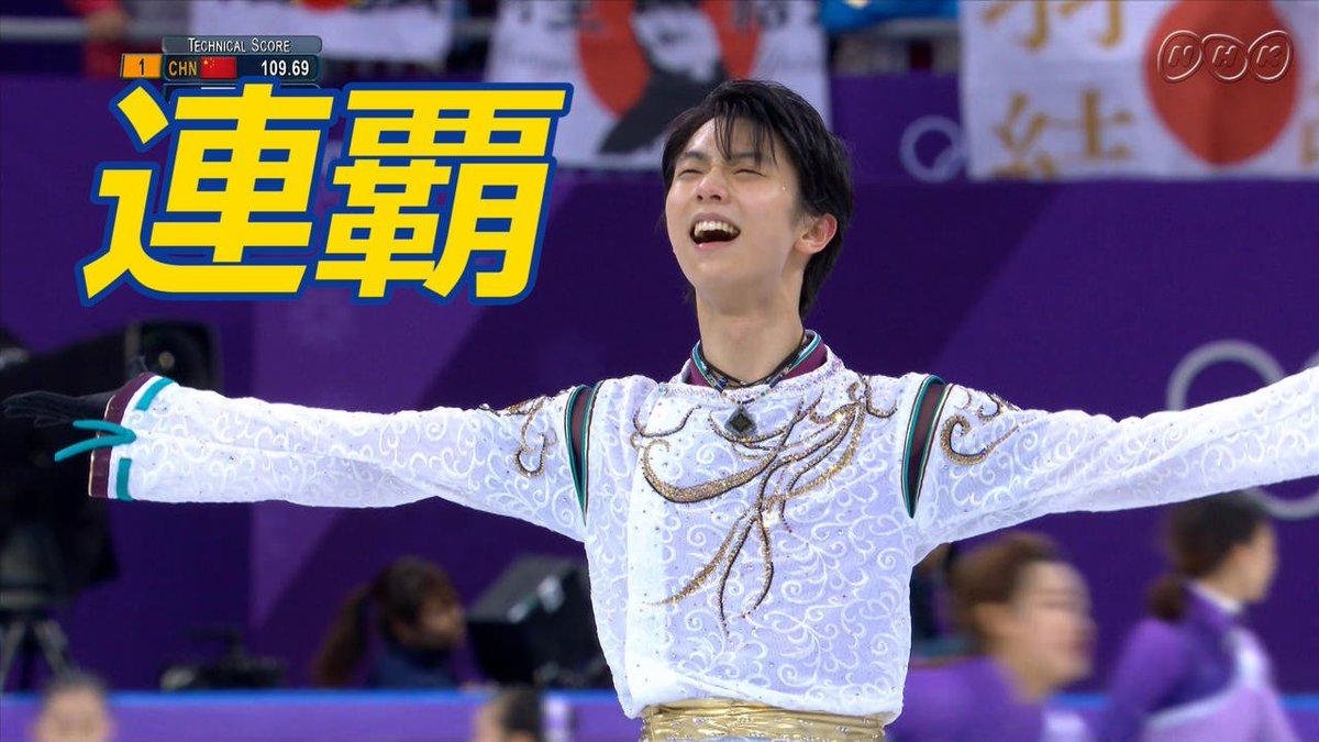 NHKスポーツさんの動画キャプチャー