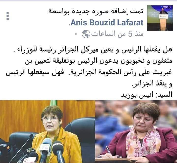 #Ouyahia