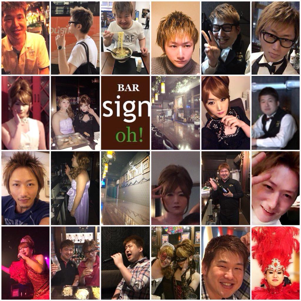 2018年02月18日のつぶやき【BAR Sign Oh!BLOG】