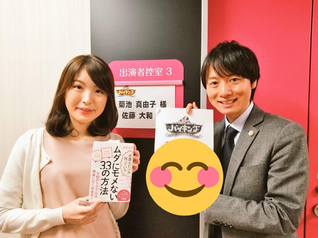 レイ法律事務所代表弁護士佐藤大和さんの投稿画像