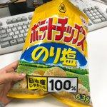 RT : ポテトチップスのり塩を食べながら・・・  #ヘルシェイク矢野のこと考...