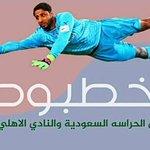 RT : #ياسر_المسيليم .. الحارس الأول...