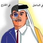 RT : هذي الرسمه تعبر عن وضع #قطر #...