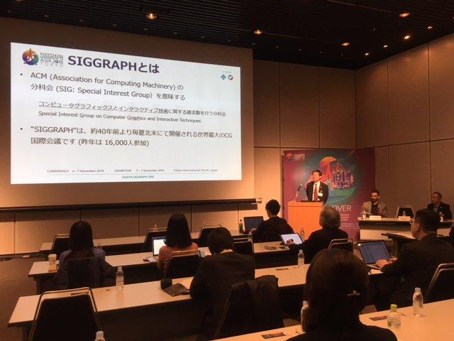 本日、東京国際フォーラムで「SIGGRAPH Asia 2018」開催記者発表会を行いました。@sa2018tokyo #siggraphasia #acmsiggraph https://t.co/AEZ76SoI57